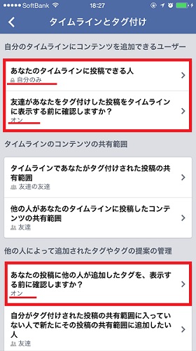 フェイスブック,facebook設定,SNS