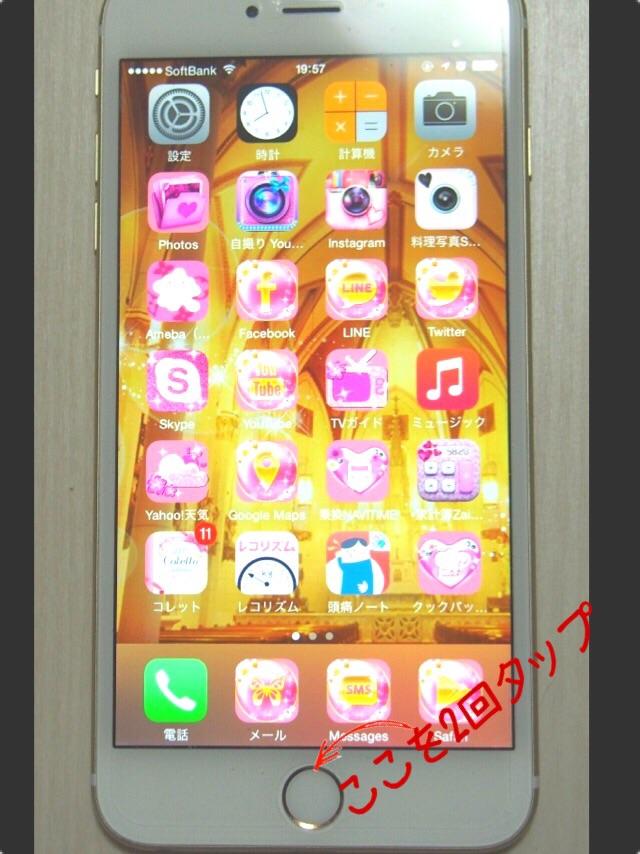 iPhonebackground,iPhoneバックグラウンドの閉じ方