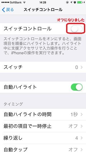 iPhone,iPhoneスイッチコントロール,iPhoneスイッチコントロール解除の方法,iPhoneスイッチコントロールオフの方法,スイッチコントロールのオフの仕方,iPhone6,iPhone6plus,iPhone活用法