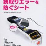磁気干渉カード,iPhone読み取りエラー防止