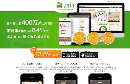 家計簿アプリ,家計簿アプリZaim,レシート読み取りアプリ,家計簿 iPhoneアプリ