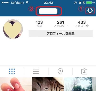 インスタグラム,Instagram,Instagram アカウント切替方法