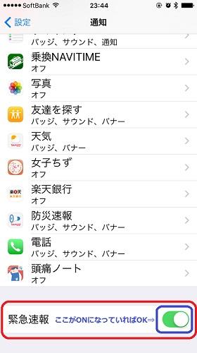 iPhone緊急速報の設定,iPhoneの設定,緊急速報を設定するには?