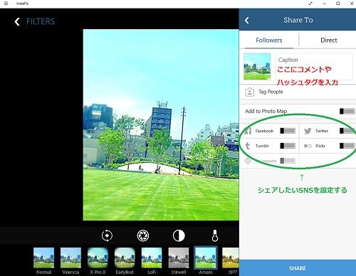 インスタグラム,インスタピック,Instapic,Instagram,Instagramにパソコンから投稿する方法,InstapicでPCからInstagramに写真を投稿する
