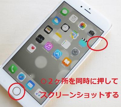 スクリーンショットのやり方,iPhoneスクリーンショット方法,iPhone動画撮影,iPhone動画から画像を保存する,iPhone画像保存,iPhone活用法,iPhoneスクリーンショットのやり方