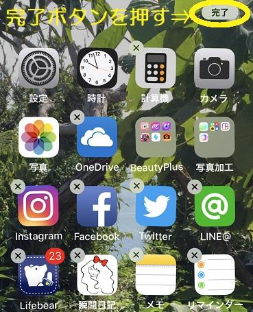 iPhoneX,iPhoneの使い方,iPhoneホームボタン,iPhoneアプリ削除