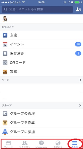 フェイスブック,facebook設定,タイムラインを「自分のみ」の投稿に設定