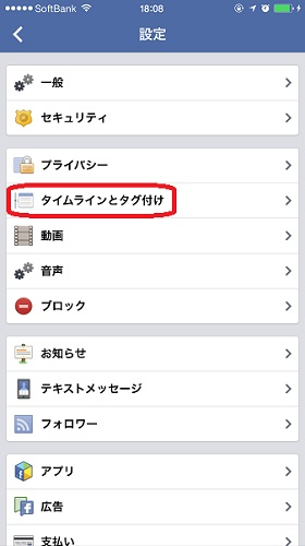 facebook設定,フェイスブック設定