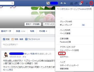 フェイスブック設定,フェイスブックPCでの設定