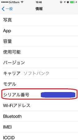 iPhone6plus,iPhone設定