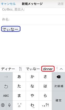 iPhone,iPhone活用法,iPhone6,iPhone6plus,英単語の変換方法,英語のスペルを出す方法,iPhone簡単操作