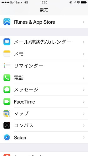 iPhone,message設定