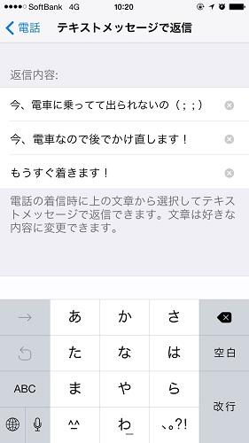 iPhone,message設定
