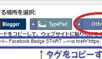 facebook,フェイスブック,Facebookバナー,フェイスブックタグ