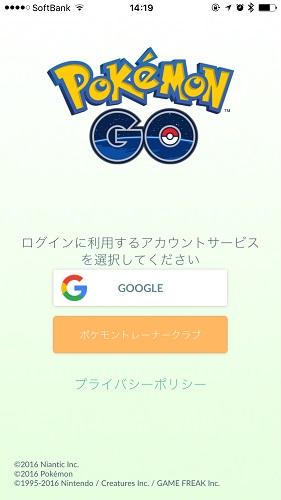 ポケモンGO,ポケモンGOアプリ,ポケモンGOログイン