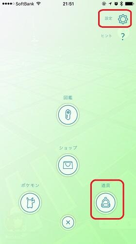 ポケモンGOアイテム,ポケモンGO家で遊ぶ方法「おこう」