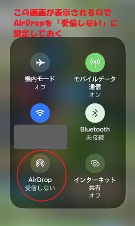 iPhoneX AirDrop AirDrop痴漢対策
