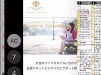 iPhoneX,iPhoneXバックグラウンドのアプリの消し方